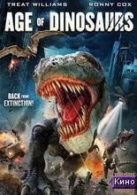 Фильм Эра динозавров (2013)