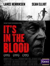 Фильм Это в крови (2012)