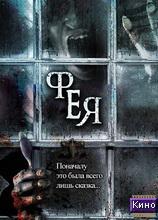 Фильм Фея (2012)