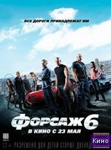 Фильм Форсаж 6 (2013)