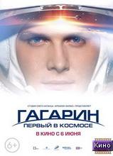 Фильм Гагарин. Первый в космосе (2013)