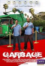 Фильм Голливудский мусор (2013)