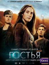 Фильм Гостья (2013)