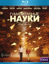 Фильм Гуманитарные науки (2012)