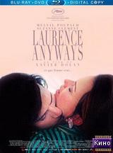 Фильм И всё же Лоранс (2012)