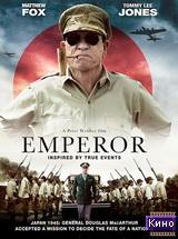 Фильм Император (2013)