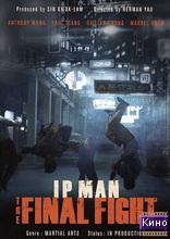Фильм Ип Ман: Последняя схватка (2013)