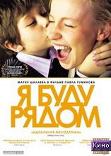 Фильм Я буду рядом (2012)