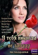 Фильм Я тебя никогда не забуду (2013) (2013)