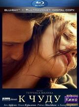 Фильм К чуду (2012)