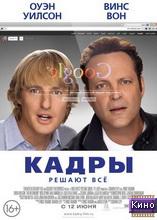 Фильм Кадры (2013)