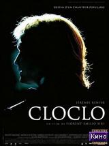 Фильм Клокло (2012)