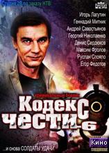 Фильм Кодекс чести 6 (2013)