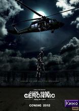 Фильм Кодовое имя «Джеронимо» (2013)