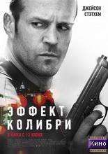Фильм Колибри (2013)