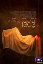 Фильм Комната 1303 (2012)