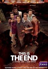 Фильм Конец света (2013)