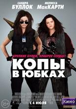 Фильм Копы в юбках (2013)