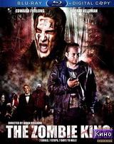 Фильм Король зомби (2013)
