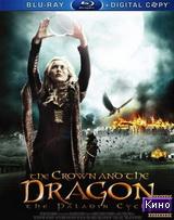 Фильм Корона и дракон (2013)