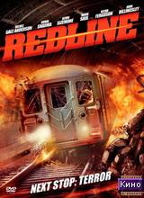 Фильм Красная линия (2013)