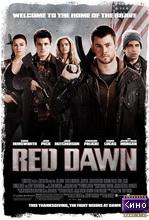 Фильм Красный рассвет (2012)