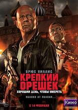 Фильм Крепкий орешек 5 (2013)