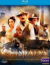 Фильм Кристиада (2013)