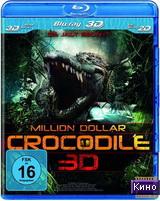 Фильм Крокодил на миллион долларов (2012)