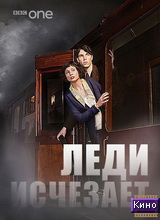 Фильм Леди исчезает (2013)