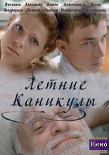 Фильм Летние каникулы (2013)