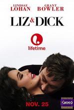 Фильм Лиз и Дик (2012)