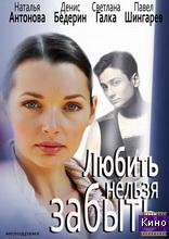 Фильм Любить нельзя забыть (2013)