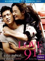 Фильм Любовь 911 (2012)