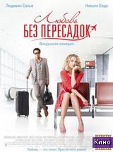Фильм Любовь без пересадок (2013)