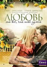 Фильм Любовь – это всё, что тебе нужно (2013)
