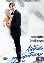 Фильм Любовь из пробирки (2013)
