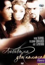 Фильм Любовь на два полюса (2012)