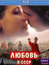 Фильм Любовь в СССР (2013)