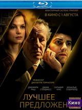 Фильм Лучшее предложение (2013)