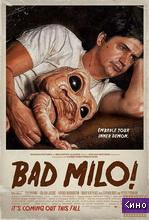 Фильм Майло (2013)