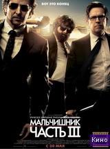 Фильм Мальчишник: Часть III (2013)