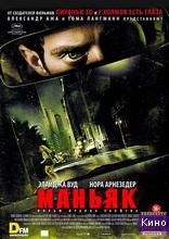 Фильм Маньяк (2013) (2013)