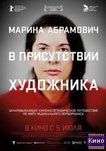 Фильм Марина Абрамович: В присутствии художника (2012)