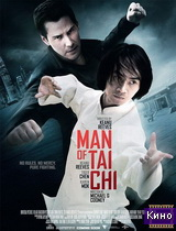 Фильм Мастер Тай-цзи (2013)