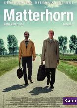 Фильм Маттерхорн (2013)