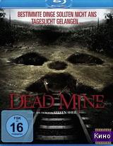 Фильм Мертвые шахты (2012)