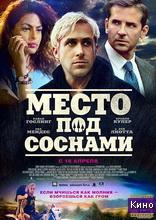 Фильм Место под соснами (2012)