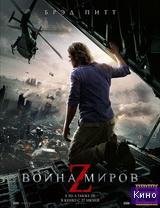 Фильм Мировая Война Z (2012)