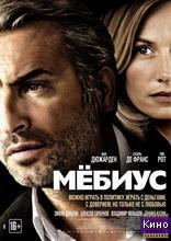 Фильм Мёбиус (2013)
